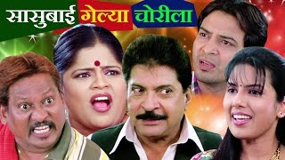 Sasubai Gelya Chorila   Marathi Full Movie