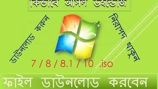 How To Download Orginal Windows iso file /////কীভাবে আসল উইন্ডোজ ফাইল ডাউনলোড  করবেন  I&T BANGLA
