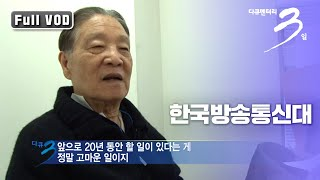 [다큐3일] 뚝섬대학의 공부벌레들 -한국방송통신대