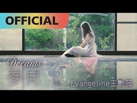 王艷薇 Evangeline -【夢見 Dreams 】|Official MV