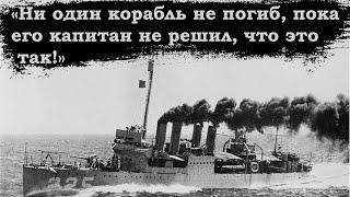 """№14. История одного корабля. """"Старина Поуп""""."""