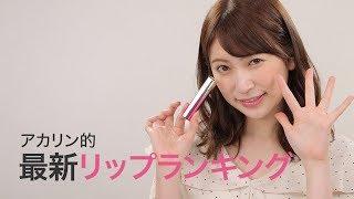 アカリンの1分女子力動画!アカリン的♡最新リップランキングベスト5 ☆C ...