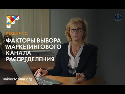 видео: Лекция 1.2. Факторы выбора маркетингового канала распределения