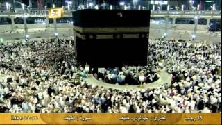 سورة الكهف Al-Kahf - عبد الودود حنيف Al-Haramien HD