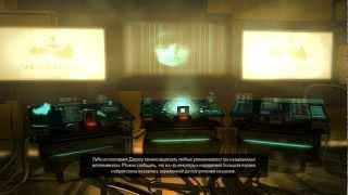 Прохождение Deus Ex: Human Revolution. Часть 22 [ФИНАЛ]