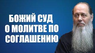 Божий суд о молитве по соглашению (о. Владимир Головин)