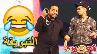 Comedy show - Café Tirssi | 😂 رشيد و إسماعيل .. بوليسي بغا يشد مشرمل صدق مبوقو