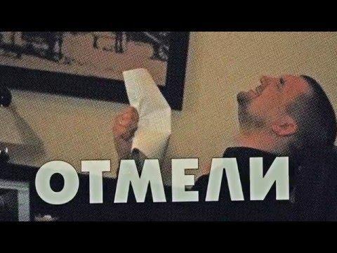 N1NT3ND0 ft Крестная Семья - Отмели