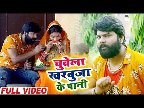 #Video #Samar Singh और Kavita Yadav #Live Song - चुवेला खरबुजा के पानी- Chuvela Kharbuja Ke Pani