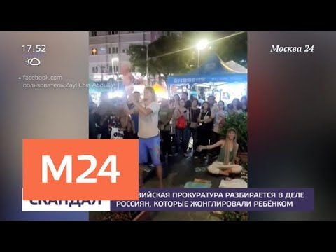 Смотреть фото Малазийская прокуратура разбирается в деле россиян, которые жонглировали ребенком - Москва 24 новости россия москва