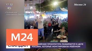 Малазийская прокуратура разбирается в деле россиян, которые жонглировали ребенком - Москва 24