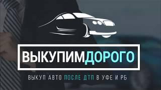 Выкуп авто после ДТП в Уфе и РБ  -