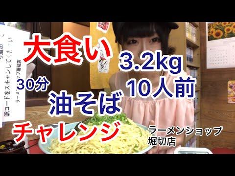 【大食い】スーパー油そば麺10玉(3.2kg)に挑戦!【チャレンジ】