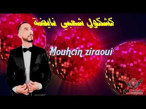 625eab9c6 لي بغا يشطح يدخل لهد شعبي شاخدة مزيان 2019 Chaabi Nayda- mouhcine ziraoui