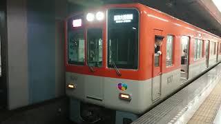 阪神電車 本線 山陽電鉄 本線 8000系 8247F 発車 板宿駅