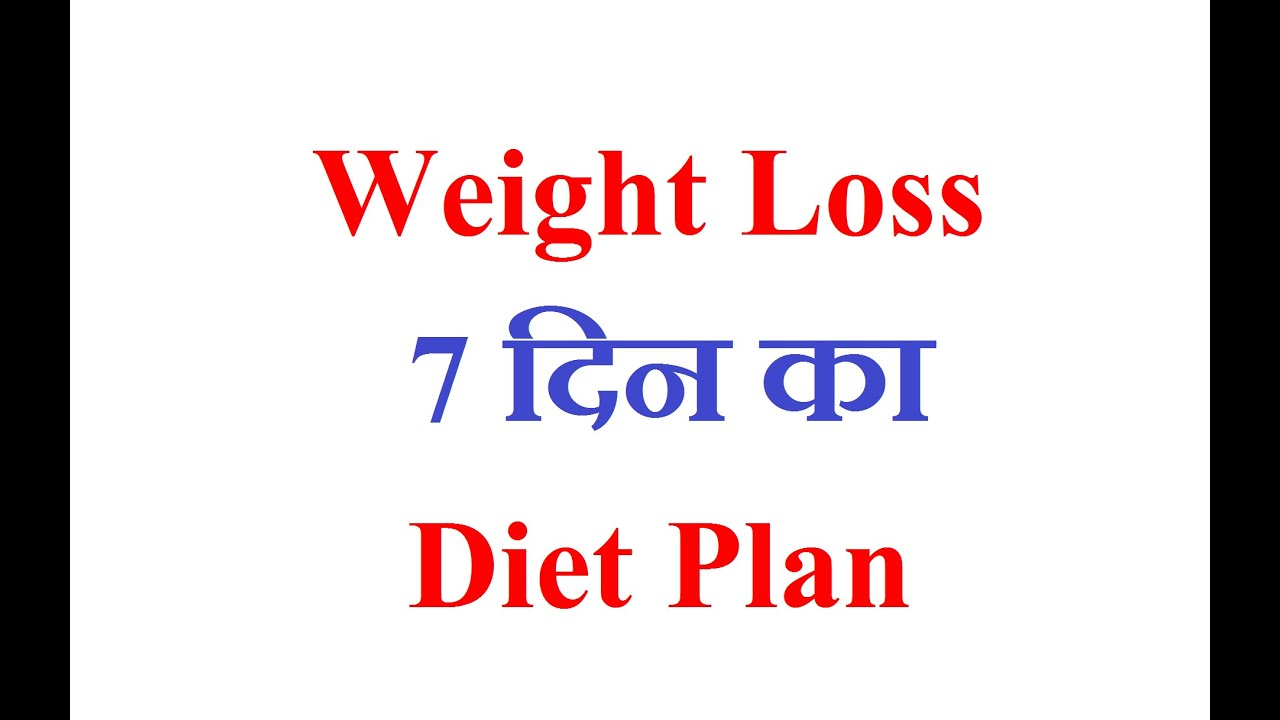 days diet plan for weight loss in hindi tips reduce also rh youtube