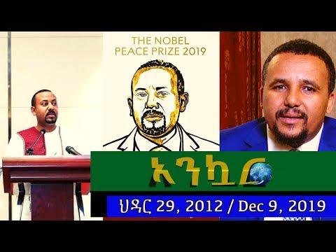 Ethiopia: EthioTube Ankuar : አንኳር – ጠሚ ዐቢይና የኖቤል ሽልማት – Ethiopian Daily News : እለታዊ ዜና   Dec 9, 2019