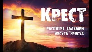 Распятие Иисуса Христа -  фильм