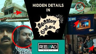 Hidden Details in Maheshinte Prathikaaram | Reeload Media