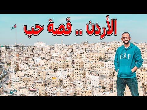 أهم 10 أسباب تخليك لازم تسافر الأردن | Reasons To Visit Jordan | #أدهم_حول_العالم