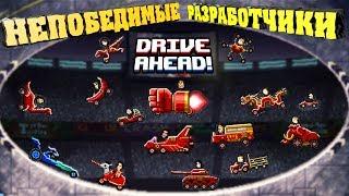 ПОБЕДИ РАЗРАБОТЧИКОВ ИГРЫ драйв ахед -  Drive Ahead VIDEO FOR KIDS cars gameplay игра про машинки