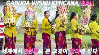 Download Video 발리여행, 가루다 위시누 켄카나  |  Garuda Wisnu Kencana Cultural Park, Bali [🇬🇧🇵🇱🇮🇩🇰🇷Sub] a7s, mavic, as300 MP3 3GP MP4