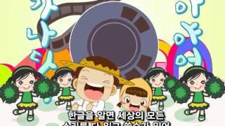 한글 가나다라노래 - Hangeul ga na da ra Song