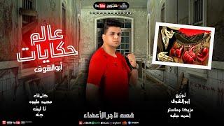 Abo El Shouk - Mahragan Aalam Hekayat | ابو الشوق - مهرجان عالم حكايات