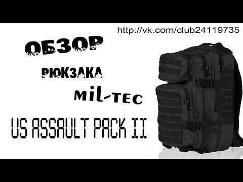 купить Рюкзак Mil-Tec 60 Л. С Органайзером