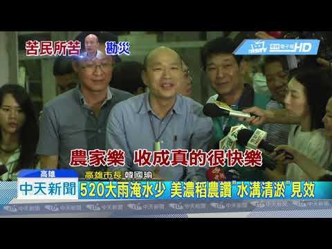 20190523中天新聞 520農損1725萬元 韓國瑜赴美濃勘災