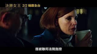 02/02【決勝女王】│運籌帷幄,一步步建立起賭場王國!