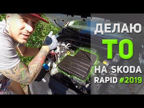 Техническое обслуживание Skoda Rapid / Своими руками или у официалов? / Сравнение цен