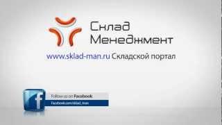 Продажа, аренда коммерческой недвижимости(http://sklad-man.com http://www.sklad-man.ru/ «Склад Менеджмент» — это сплоченная команда профессиональных управляющих,..., 2012-10-23T07:44:31.000Z)