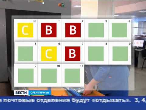 """График работы """"Почты России"""" в Новогодние праздники"""