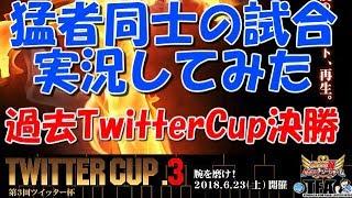 【たたかえドリームチーム】実況#512 過去アップした猛者の試合を実況してみた。Captain Tsubasa Dream Team Twitter Cup finals (2nd time)