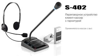 Обзор переговорных устройств Stelberry skyros