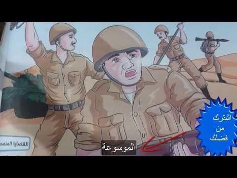 معركه 6 اكتوبر 1973و انتصار الجيش المصري على العدو الاسرائيليThe battle of October 6, 1973 and the