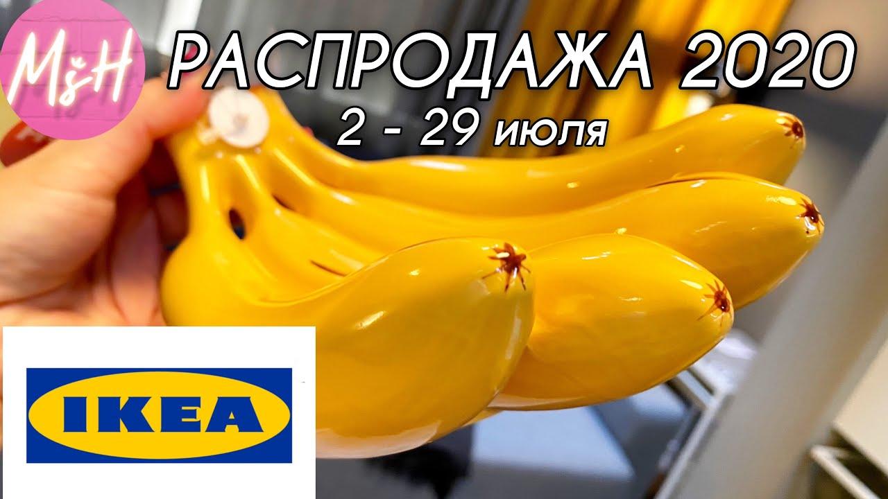 ❌СРОЧНЫЙ ВЫПУСК❗️Я В ШОКЕ! РАСПРОДАЖА в ИКЕА.2020  IKEA БОЛЬШОЙ ОБЗОР