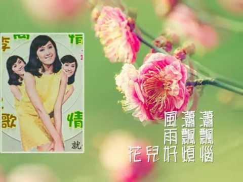 ♪ 李雅芳13+張素綾合唱~花落知多少~1973 ♪