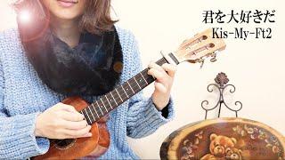 映画『トラさん~僕が猫になったワケ~』の主題歌Kis-My-Ft2の「君を大...