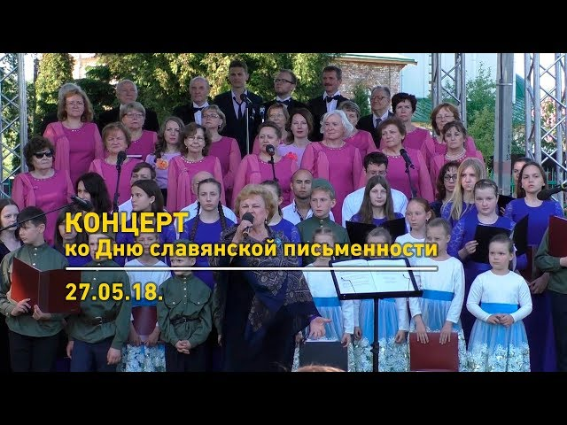 Концерт ко Дню славянской письменности 27.05.18