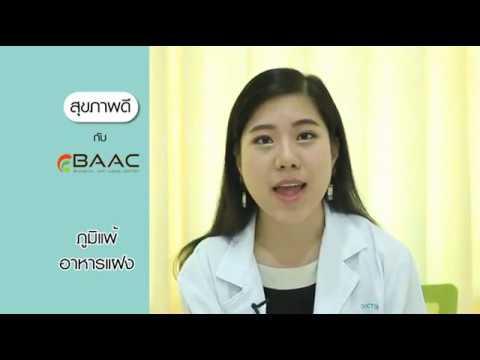 BAAC ภูมิแพ้อาหารแฝง โดยหมออาคิรา ลิ้มสุวัฒน์ รายการผู้หญิง
