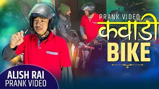nepali prank - kabbadi bike || कबाडी बाइक || second hand bike || funny,comedy prank || alish rai ||