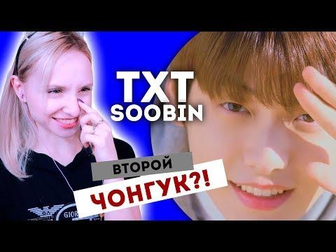 TXT - SOOBIN REACTION/РЕАКЦИЯ | What do you do? | KPOP ARI RANG