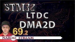 Программирование МК STM32. Урок 69. HAL. LTDC. DMA2D. Часть 2