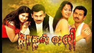 tamil full movie    kathal vali    tamil full movie 2014 new releases romantic film