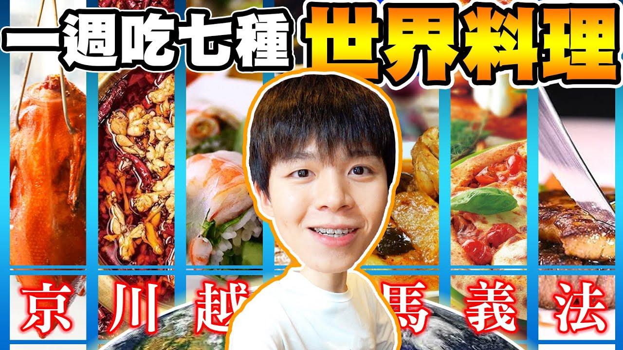 一週都吃不同的世界料理!米其林三星外送,七天餐費破萬元!【黃氏兄弟】#一週挑戰系列