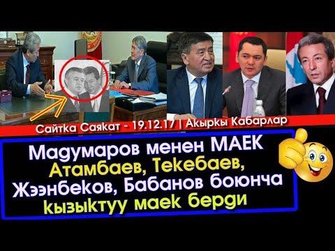 Адахан Мадумаров ЛИДЕРЛЕР боюнча кызыктуу МАЕК берди   19.12.17    Акыркы Кабарлар