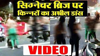 Delhi Signature Bridge पर किन्नरों ने कपड़े उतारकर किया अश्लील Dance, Watch Video | वनइंडिया हिंदी