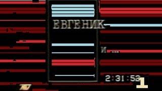 """Евгеник и...""- Программа Е.Воскресенского на Авторском телевидении 1 канал Останкино, 1992"